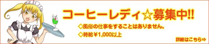 小倉ソープ「ありすとあんじゅ」コーヒーレディ募集