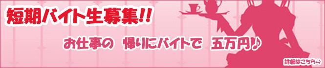 小倉ソープ「ありすとあんじゅ」の短期バイト生募集
