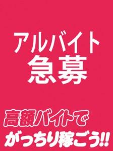 小倉ソープ「ありすとあんじゅ」の緊急募集!