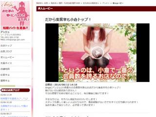 小倉ソープAngeの求人動画